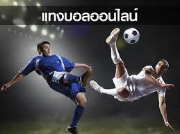 แทงบอล,พนันบอล,เว็บพนันบอล,เว็บพนันบอลออนไลน์